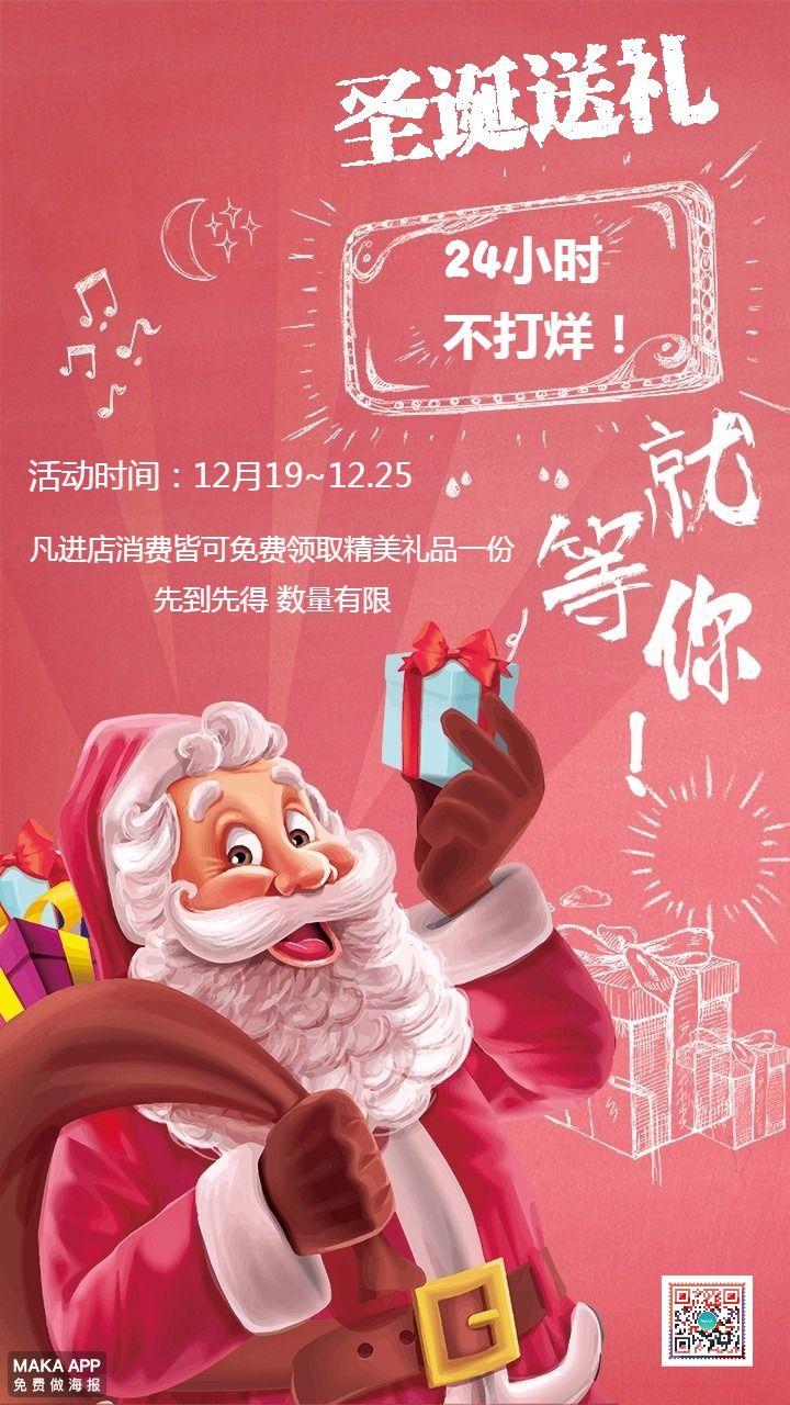 圣诞创意 促销海报 圣诞老人 简约大气