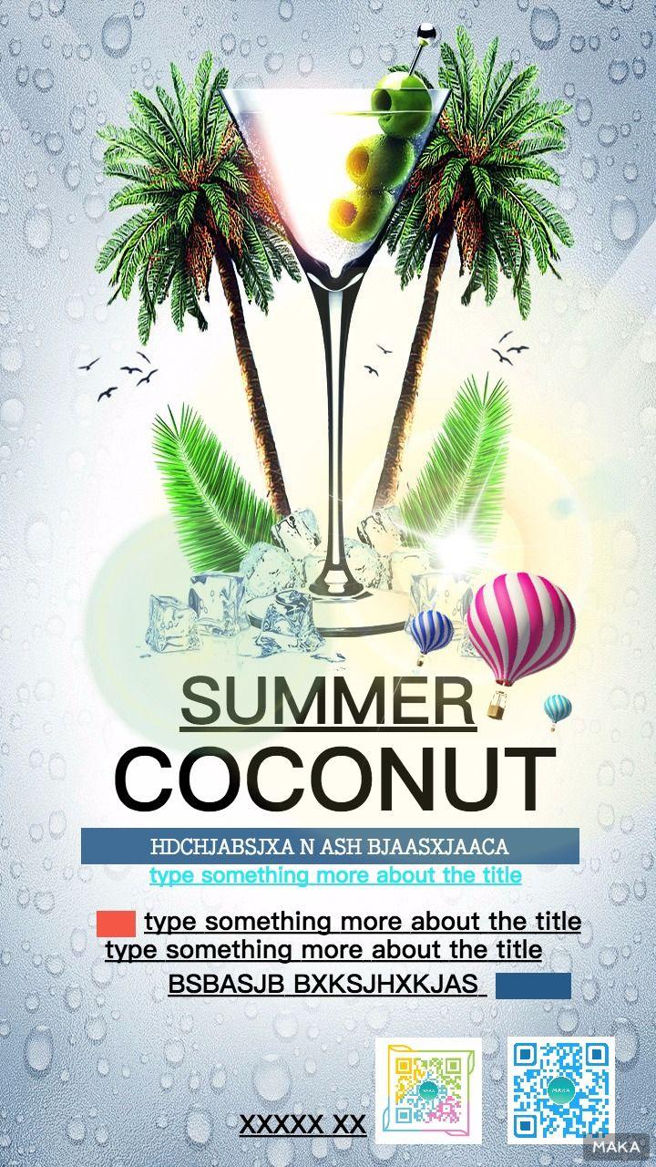 SUMMER椰子旅行社