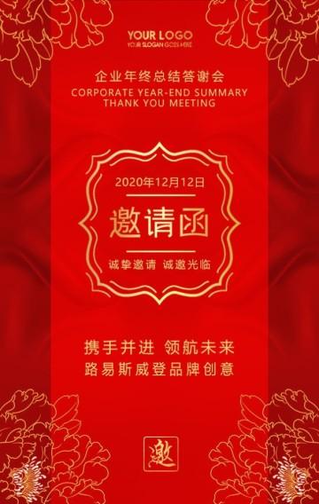大红传统牡丹年会活动答谢会团年邀请函