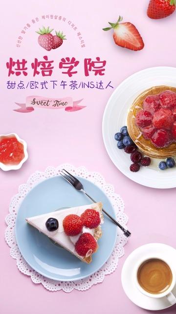 烘焙学院 烘焙小课堂 甜点 法式欧式下午茶招生培训海报