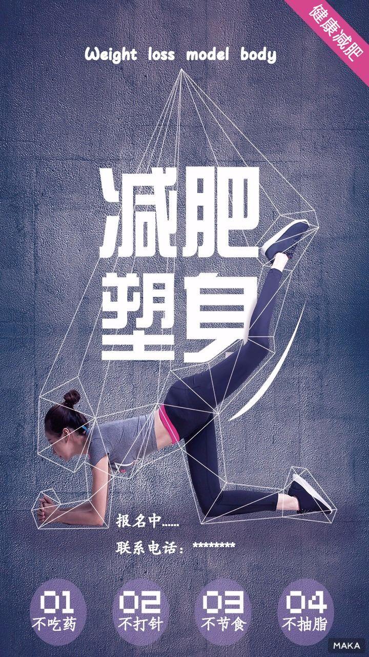 减肥塑身会所海报