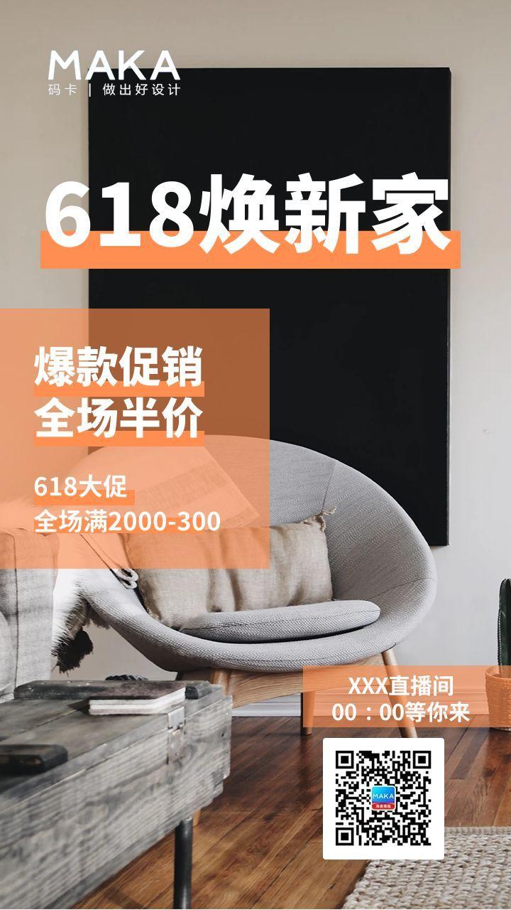 618狂欢家居钜惠海报
