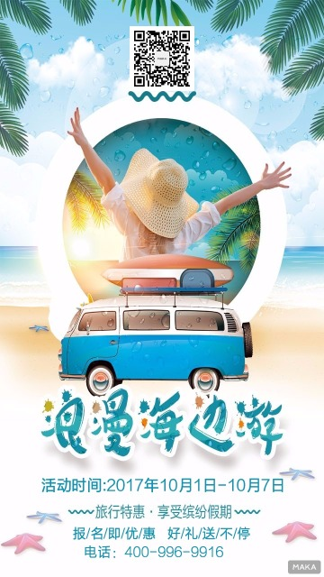 简约旅游海报