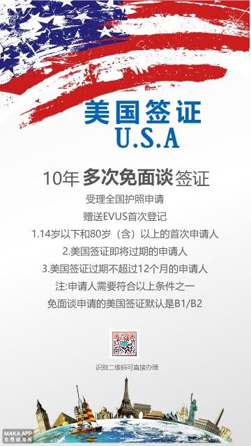 美国,签证,旅游,海报,线路宣传