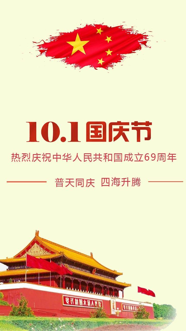 国庆节/国庆/国庆促销/国庆祝福
