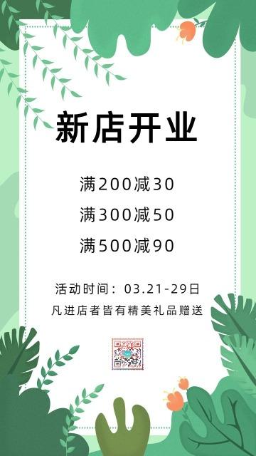 小清新简约文艺新店开业新品上市周年庆劳动节母亲节520情人节商家促销活动宣传海报