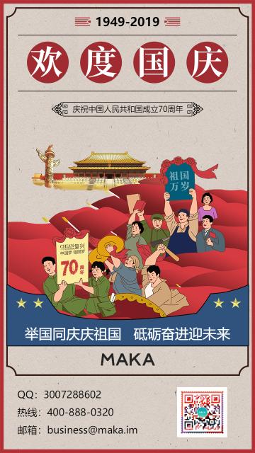 复古风国庆70周年十一黄金周海报