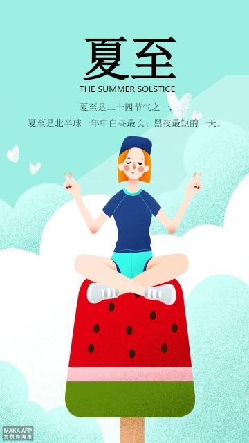 绿色清新文艺传统二十四节气之夏至节气日签海报
