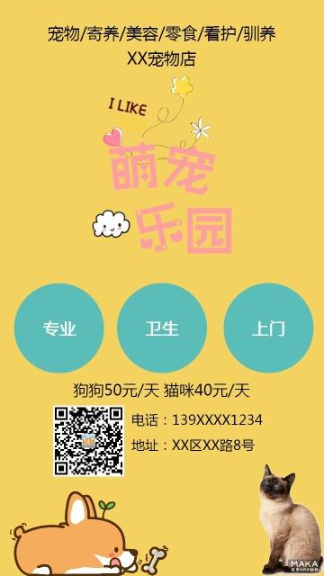 黄色卡通宠物门店宠物医院宣传促销