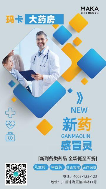 蓝色简约药店新品上市促销活动宣传手机海报模板