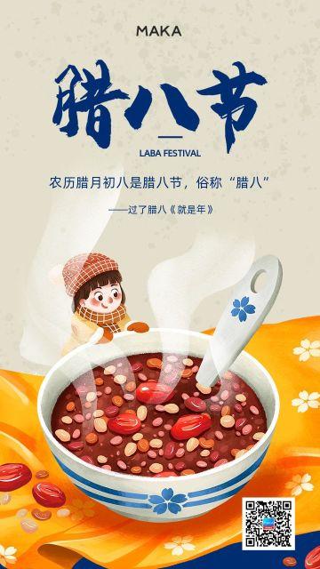 蓝色卡通手绘风格腊八节节日祝福宣传手机海报