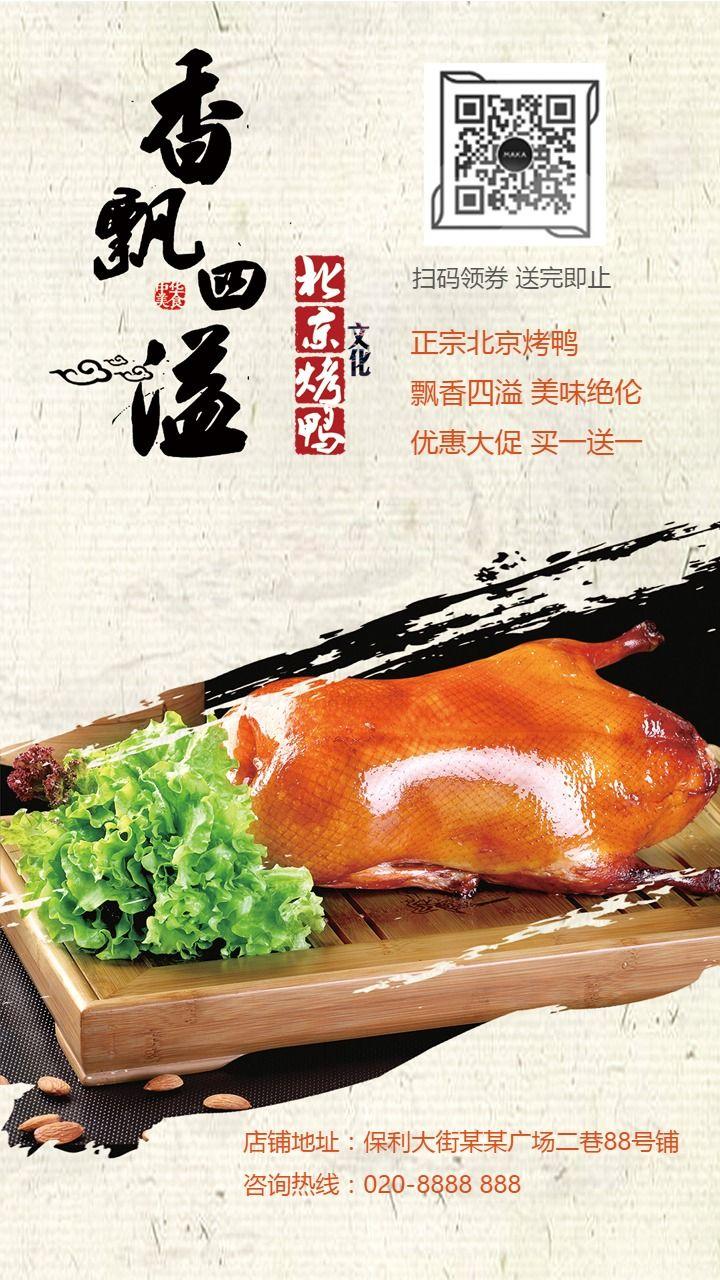 中国水墨风北京烤鸭餐饮店铺宣传海报(懒猫K设计)
