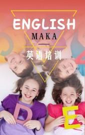 轻快英语培训学校辅导班寒假班招生