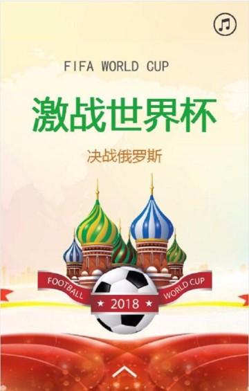 俄罗斯世界杯绿色简约足球比赛世界杯活动介绍比赛进程