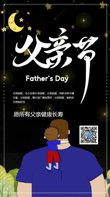 感恩父亲节卡通手绘祝福贺卡海报