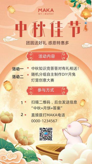 中国风中秋节促销活动海报