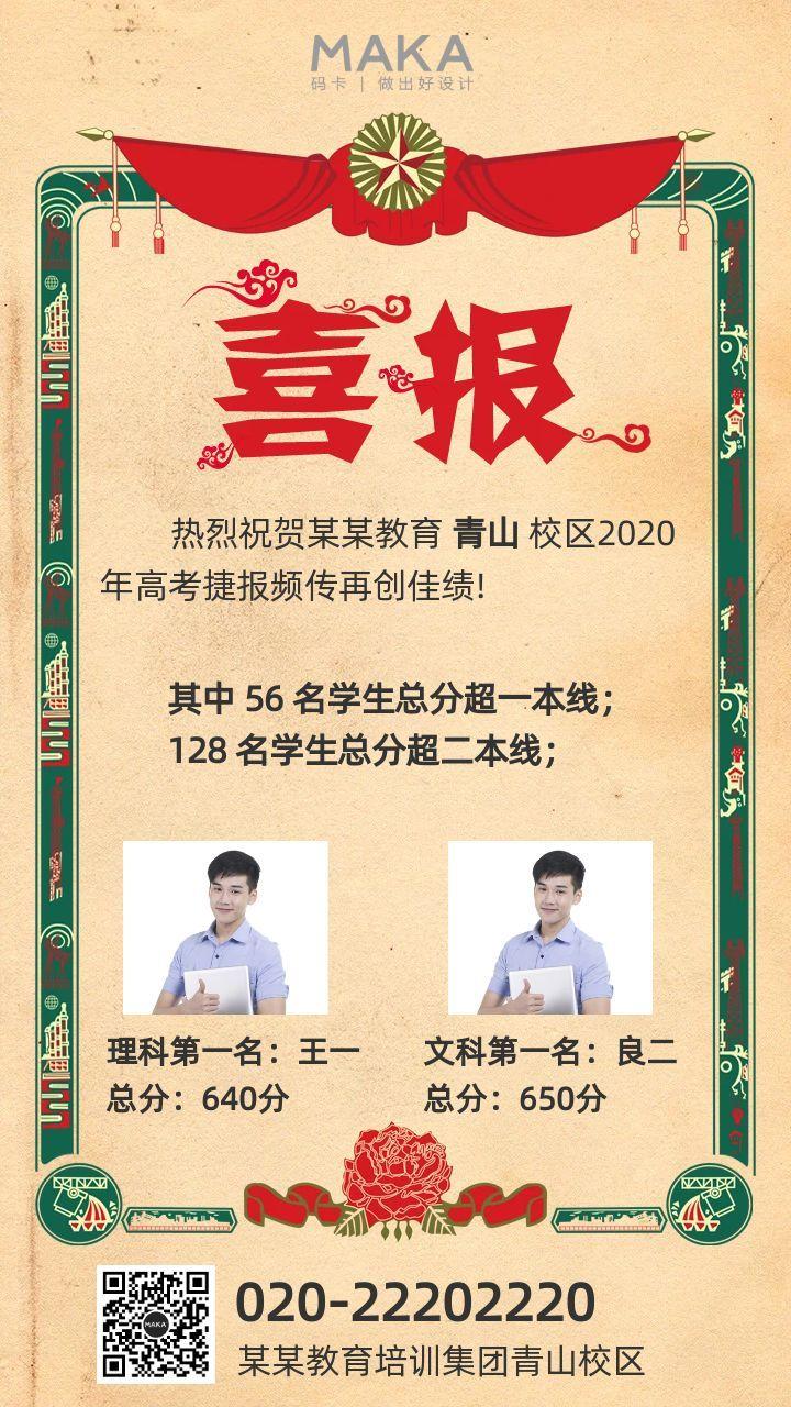 黄色喜庆战报/喜报手机海报