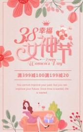 38女神节三八女王节女人节促销宣传H5模板粉色清新唯美浪漫风