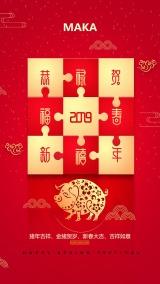 大气红色2019恭贺新禧猪年宣传海报