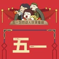 红色复古中国风五一劳动节公众号小图