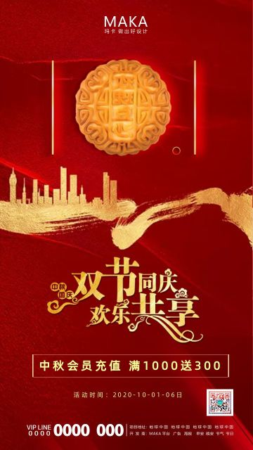 高端国风中秋佳节月饼促销商家宣传手机海报