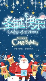 创意小清新手绘圣诞节海报