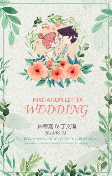 小清新婚礼邀请函结婚请柬