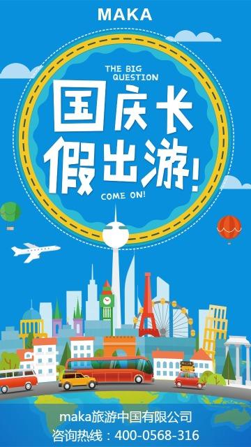 国庆旅游黄金周宣传海报国庆出游旅行社旅游宣传