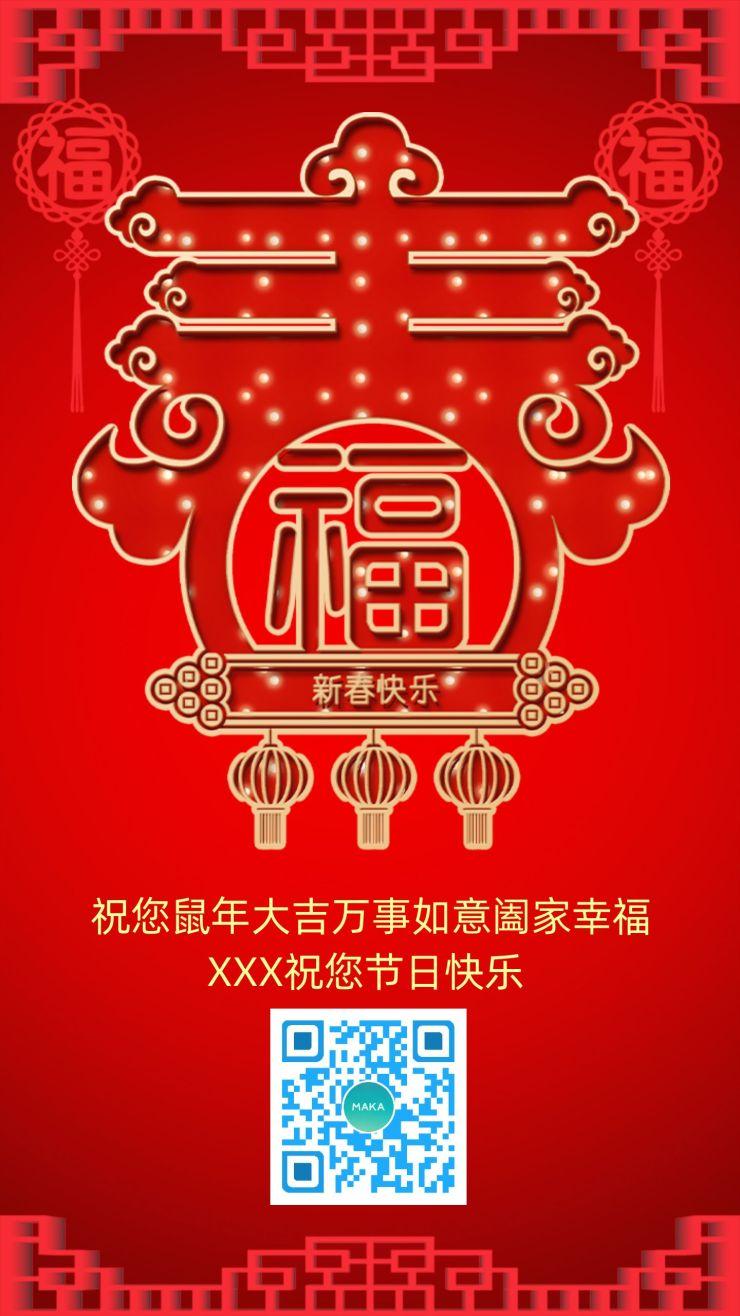 简约中式春节祝福海报