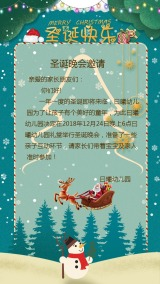 绿色卡通可爱幼儿园圣诞派对晚会邀请函