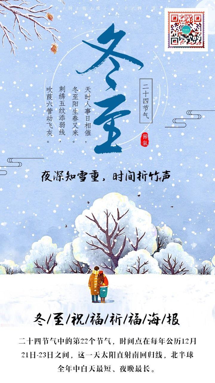 浅蓝清新文艺冬至节气日签手机海报