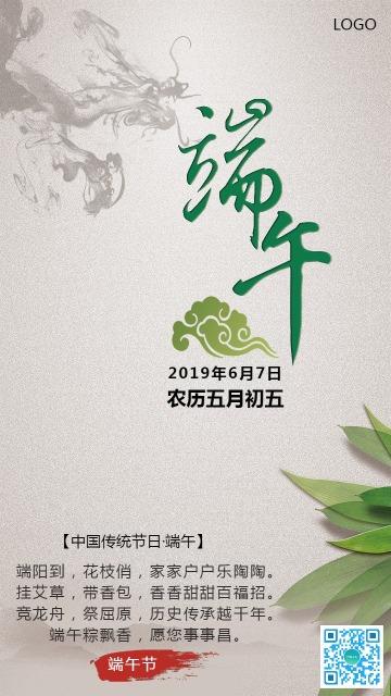 绿色扁平简约风端午节节气日签宣传海报