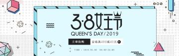 女神节女王节促销打折宣传通用创意 电商banner