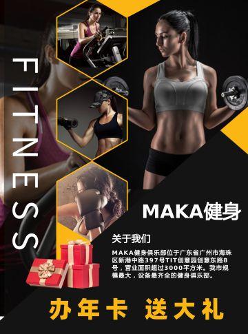 黑色大气时尚健身房健身俱乐部dm打印宣传单