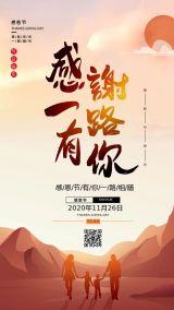 棕色文艺感恩节快乐感恩节节日祝福贺卡宣传手机海报
