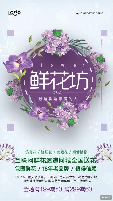 典雅紫色清新植物唯美浪漫花店开业促销宣传海报