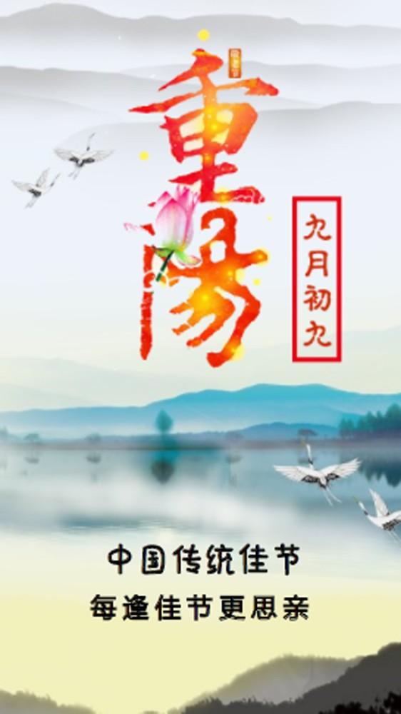 重阳节海报 重阳节活动邀请函 中国风敬老感恩活动;重阳节祝福 重阳节介绍 重阳节