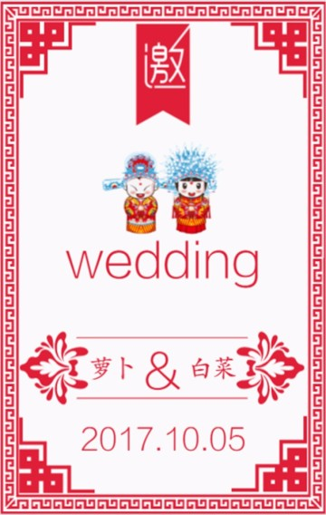 红色简单婚礼邀请函