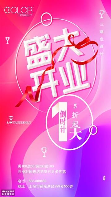 开业倒计时宣传通用海报(三颜色设计)