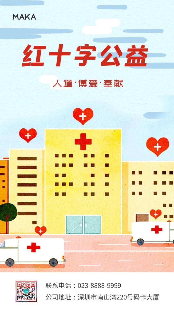 蓝色简约风格红十字公益海报