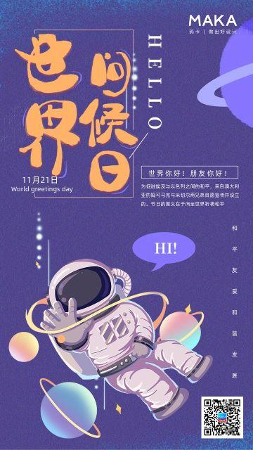 紫色卡通插画风格世界问候日节日宣传手机海报