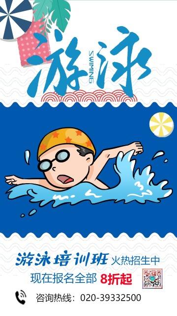 卡通手绘游泳培训班火热招生促销宣传海报