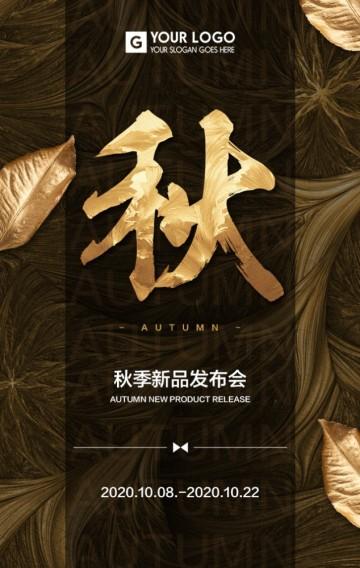 黑金大气秋季新品发布会宣传H5