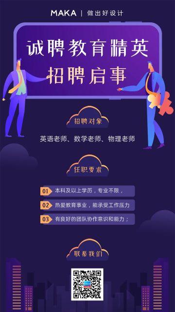 紫色简约风格诚聘教育精英宣传手机海报