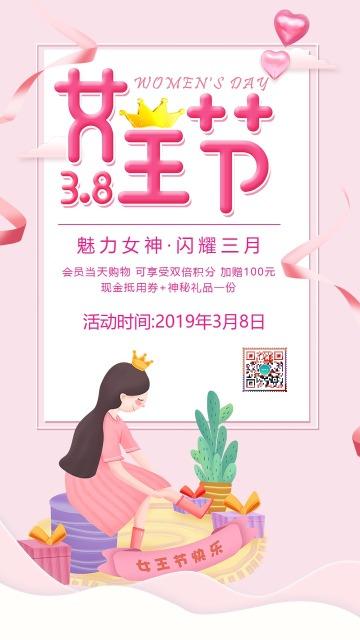 女神节女王节 时尚炫酷促销打折商家活动海报