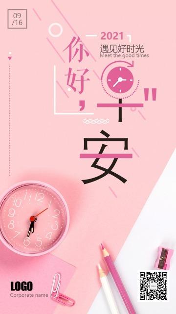 粉红色文艺简约小清新早安问候日签心晴海报