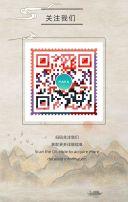 2020白金高端商务科技中国风年终盛典企业年会答谢会表彰会议邀请函企业宣传H5
