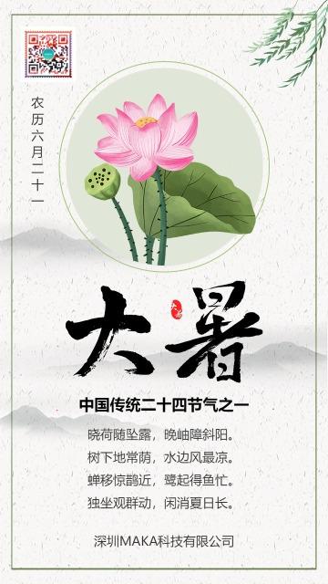中国传统节日手绘水墨风大暑二十四节气创意海报节日贺卡祝福日签节日促销海报