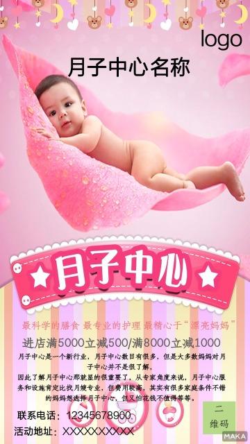 清新唯美粉色系母婴护理中心月子中心宣传通用海报