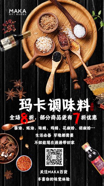 商业零售行业复古风格超市调味料优惠活动宣传推广海报